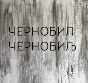 cernobililicernobilj