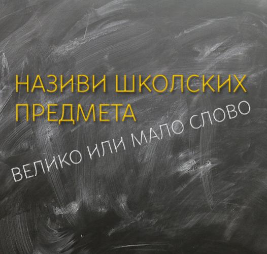 Како се пишу називи школских предмета