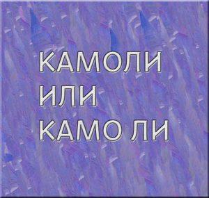 kamoli