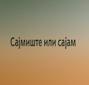 sajam
