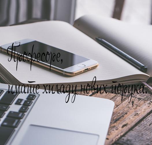 Упутство за писање имејла и домаћег задатка