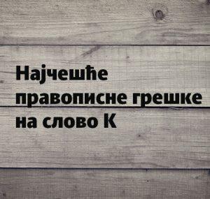 greske-na-slovo-k