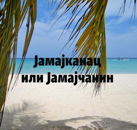 Јамајканац или Јамајчанин