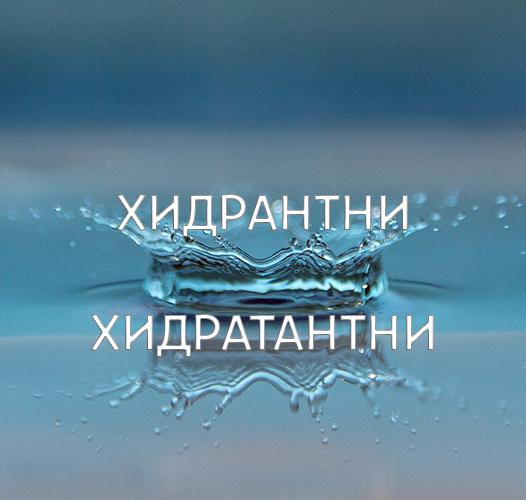 Хидрантни или хидратантни