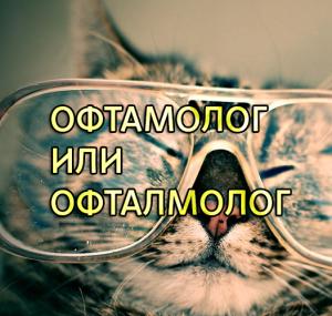 oftalmolog-ili-oftamolog