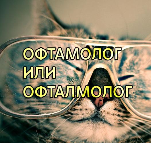 Офтамолог или офталмолог
