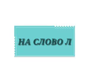 najcesce-pravopisne-greske-na-slovo-l