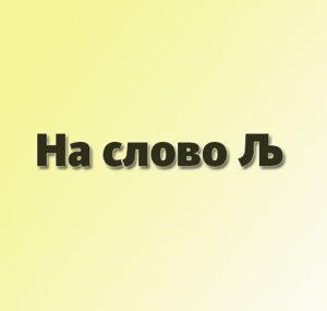 greske-na-slovo-lj