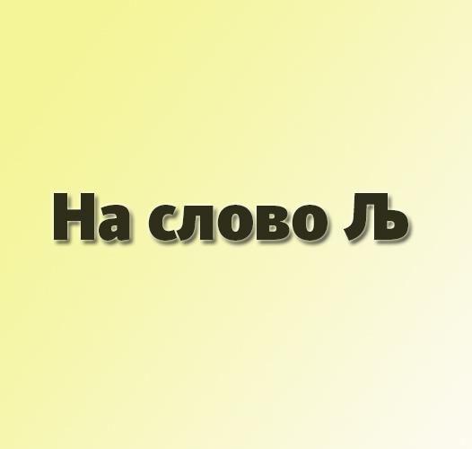 Najčešće pravopisne greške (na slovo LJ)