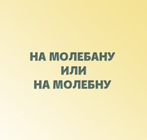 moleban